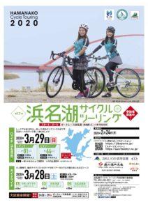 浜名湖サイクルツーリング