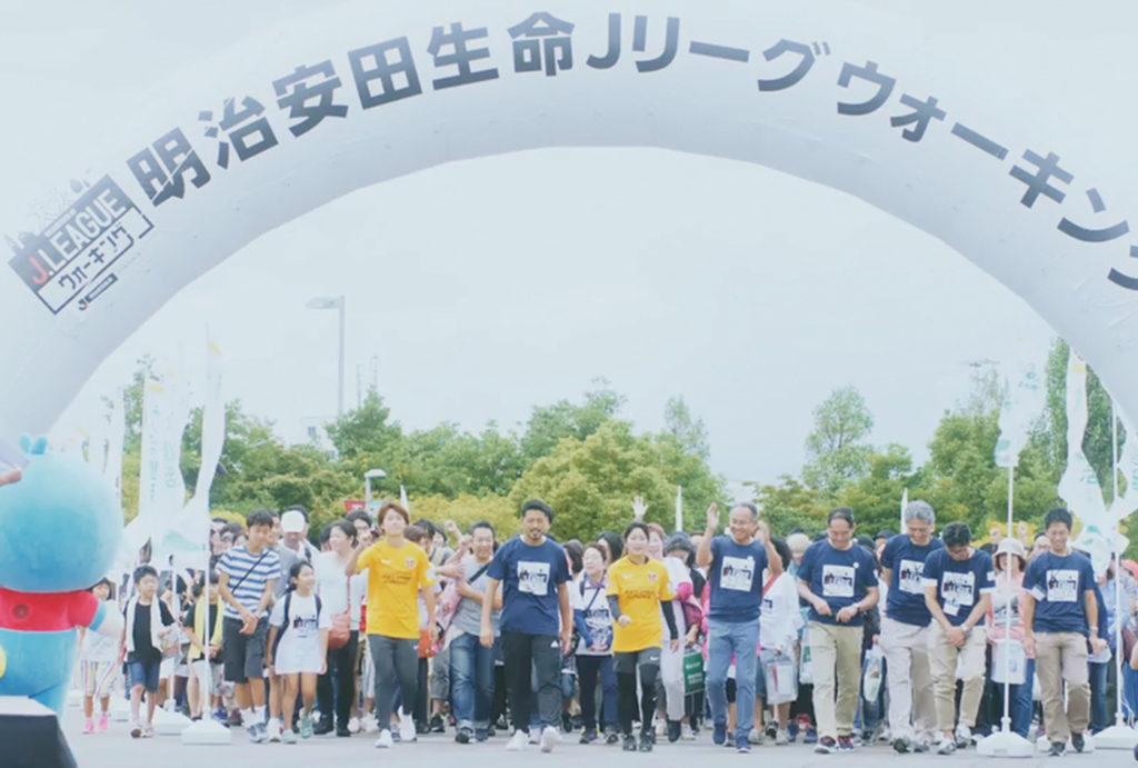 明治安田生命 Jリーグウォーキング | 東京都