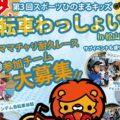 第3回 スポーツひのまるキッズ 自転車わっしょい! in 松山競輪場 愛媛