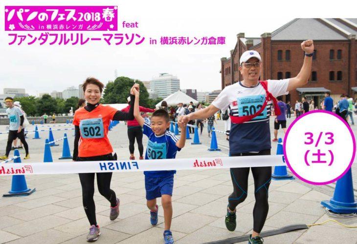 ファンダフルリレーマラソン in 横浜赤レンガ倉庫 | 神奈川県