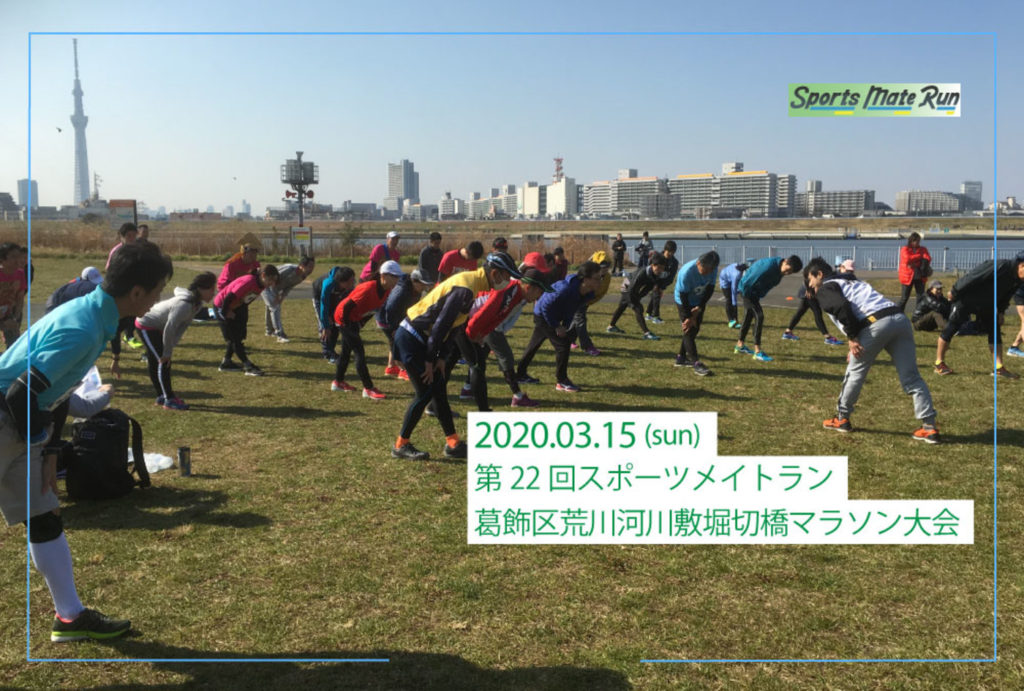 スポーツメイトラン葛飾区荒川河川敷堀切橋マラソン大会 | 東京都