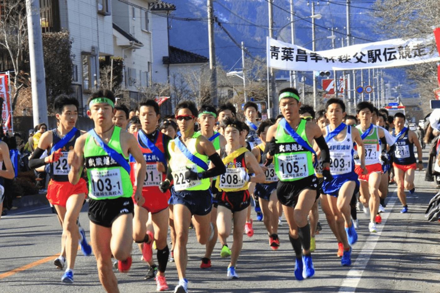 秩父駅伝競走大会 | 埼玉県