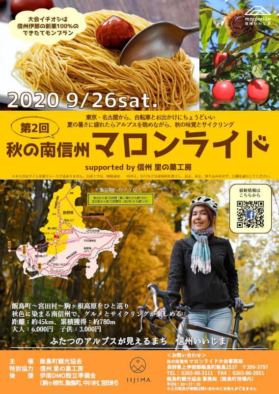 秋の南信州マロンライド | 長野県
