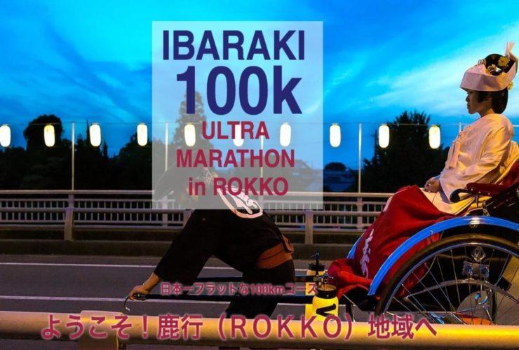 茨城100kウルトラマラソンin鹿行 | 茨城県