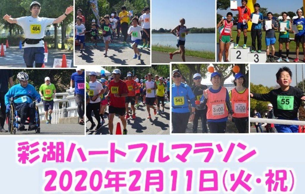 彩湖ハートフルマラソン | 埼玉県