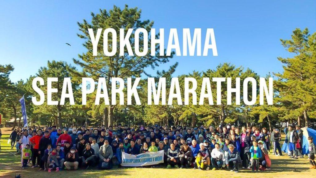 横浜シーパークマラソン | 神奈川県