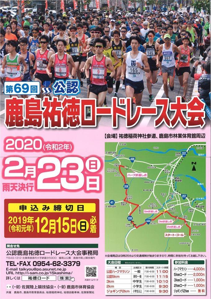 公認鹿島祐徳ロードレース大会 | 佐賀県