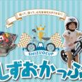 キックバイクレース しずおかっぷ2019 静岡(東静岡アート&スポーツ/ヒロバ)