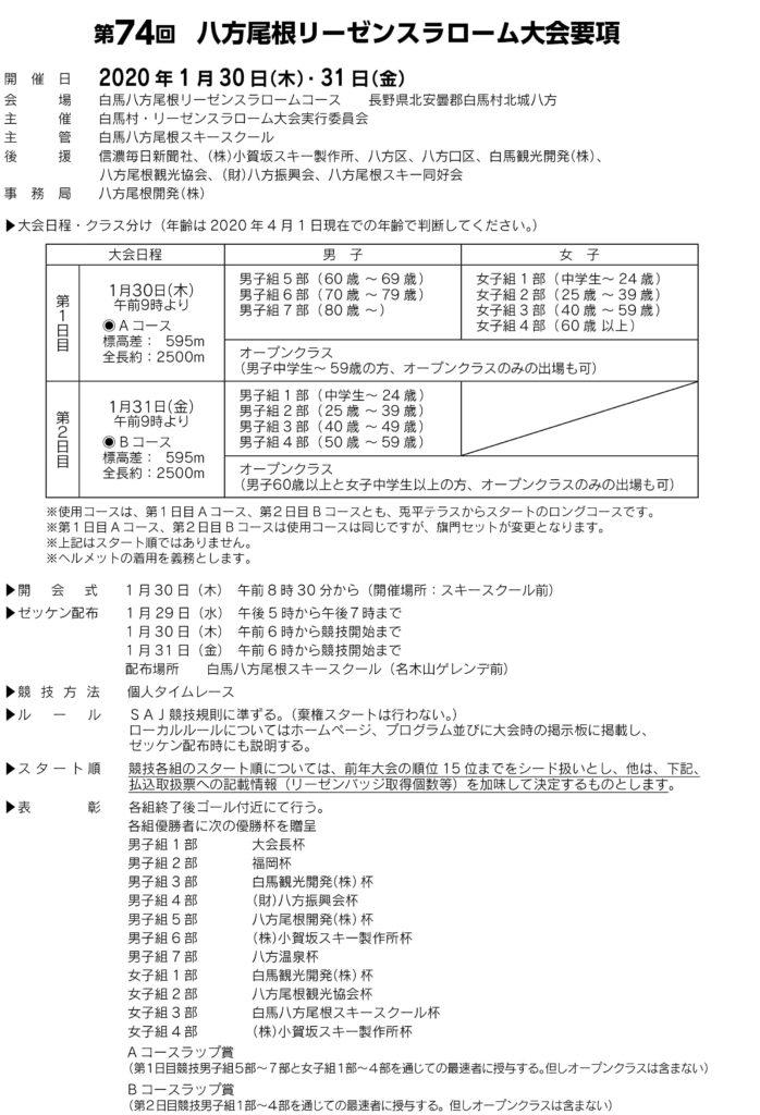八方尾根リーゼンスラローム大会 | 長野県