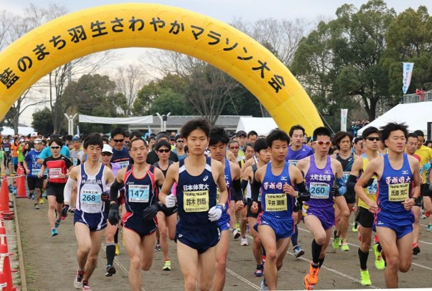 藍のまち羽生さわやかマラソン | 埼玉県