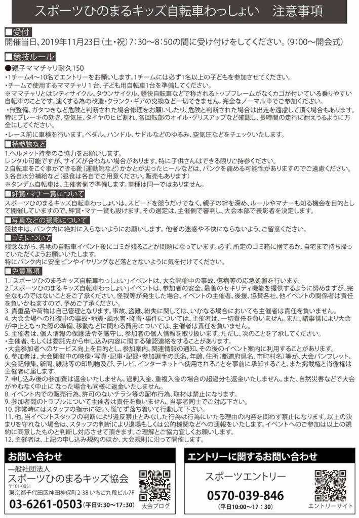 スポーツひのまるキッズ 自転車わっしょい! in 松山競輪場   愛媛県