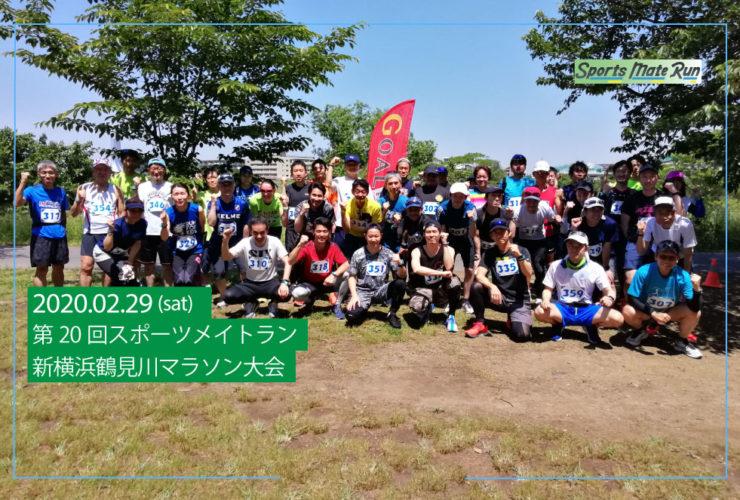 スポーツメイトラン新横浜鶴見川マラソン大会 | 神奈川県