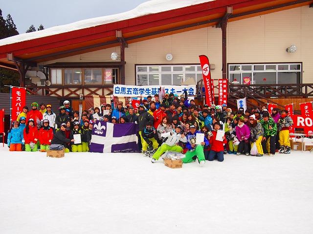 白馬五竜学生基礎スキー大会 | 長野県