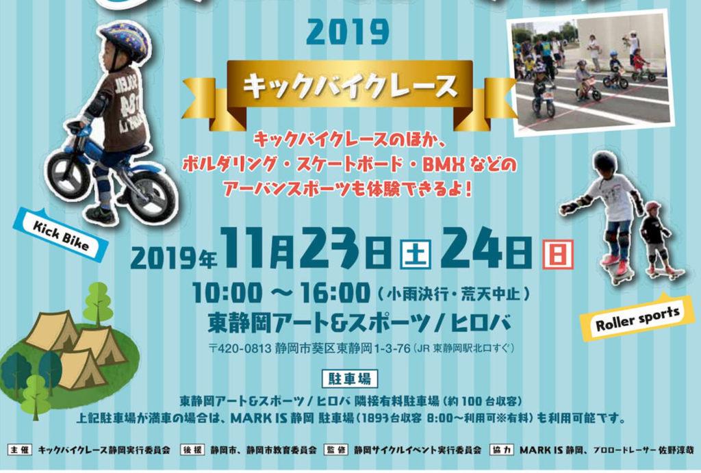 キックバイクレース しずおかっぷ2019   静岡県