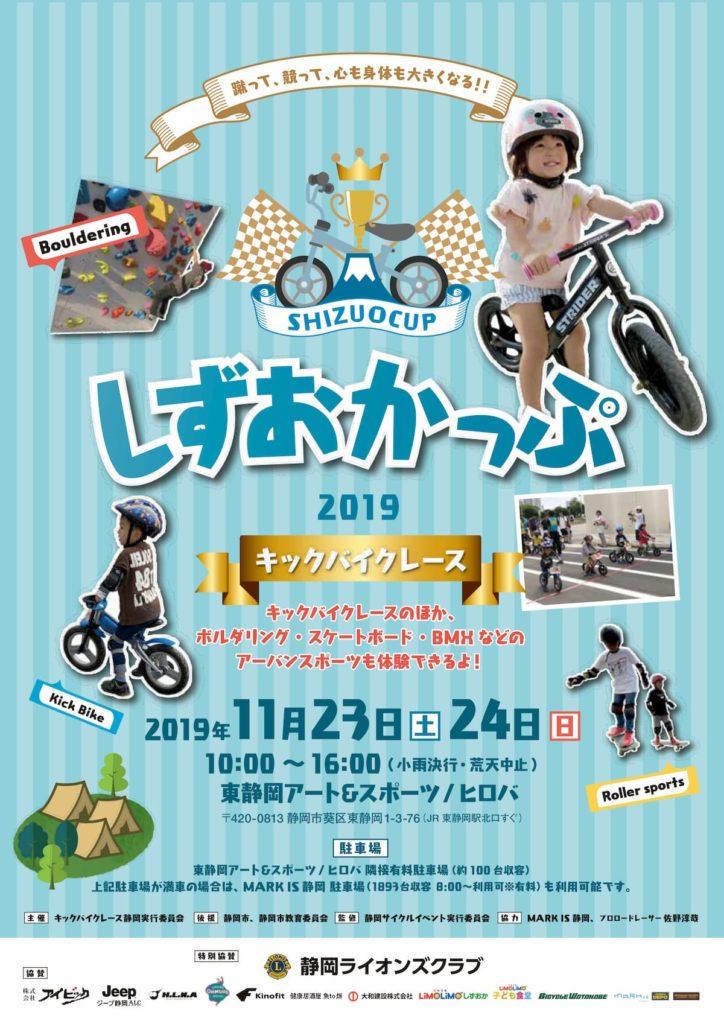 キックバイクレース しずおかっぷ2019 | 静岡県