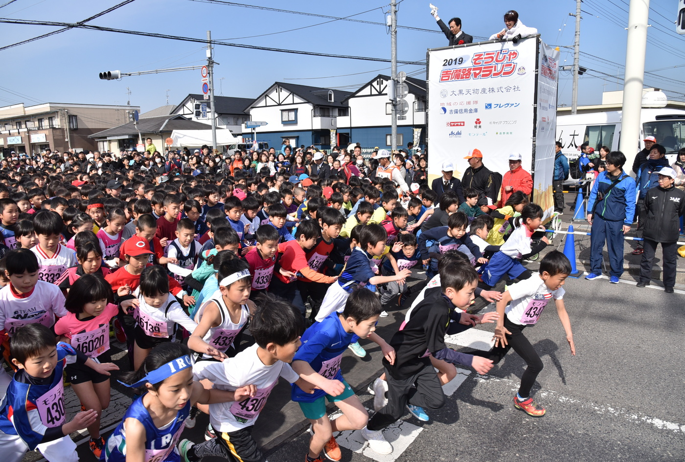そうじゃ吉備路マラソン | 岡山県