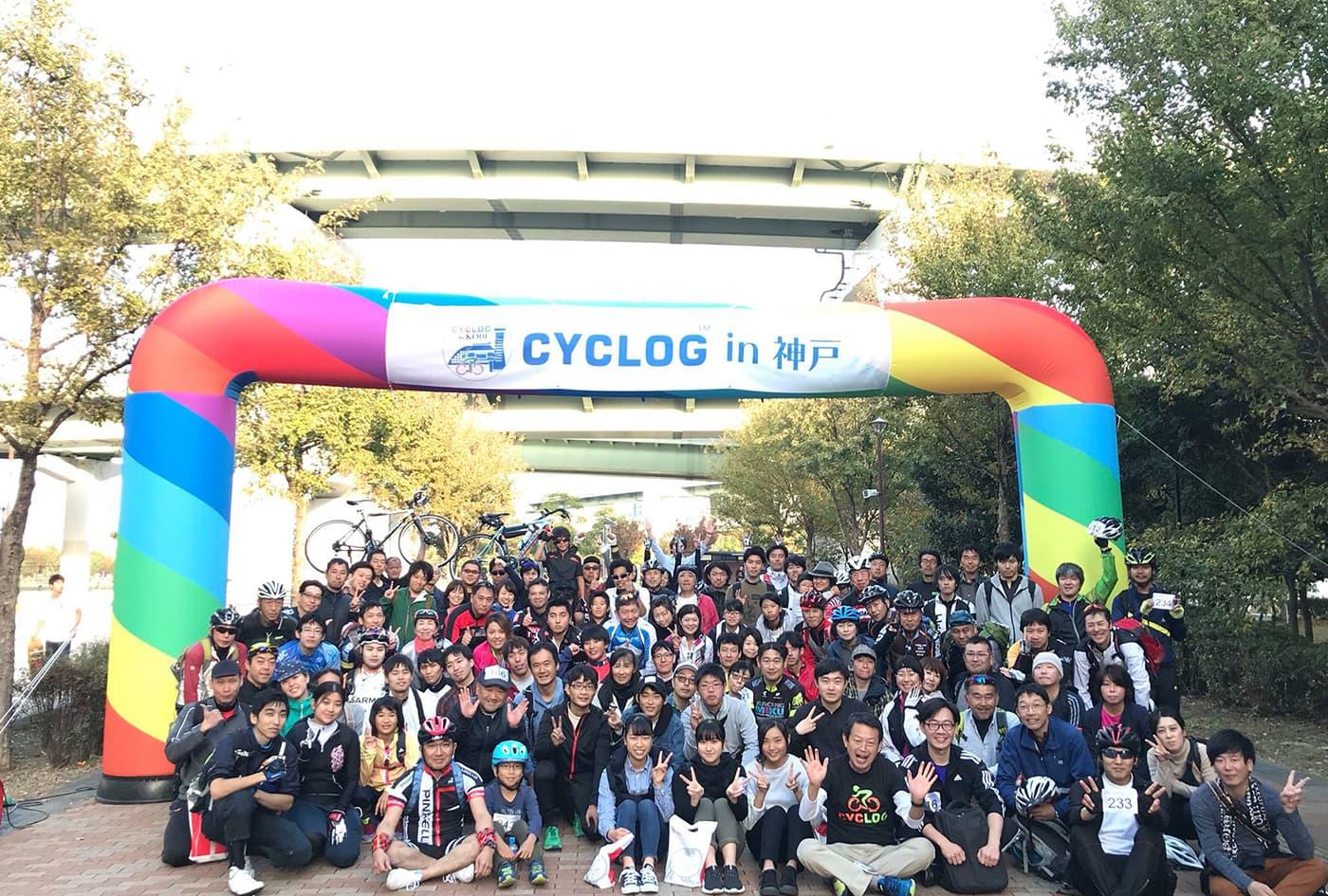CYCLOG in 神戸2019