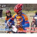 第24回 MTBクロスカントリーレース in NODA 千葉(福田地区特設コース)