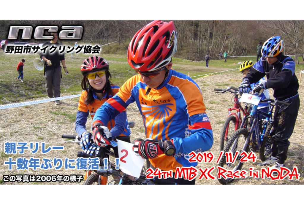 MTBクロスカントリーレース in NODA   千葉県