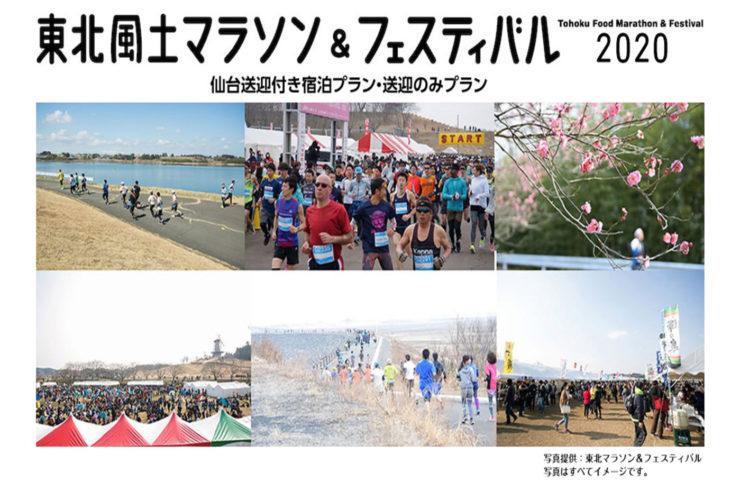 東北風土マラソン&フェスティバル | 宮城県