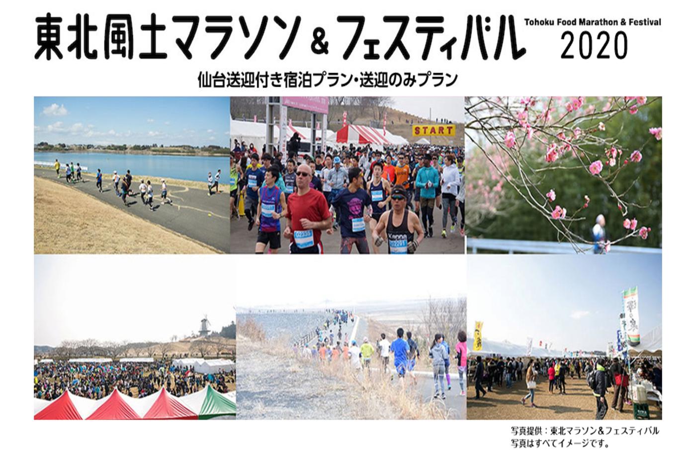 東北風土マラソン&フェスティバル   宮城県