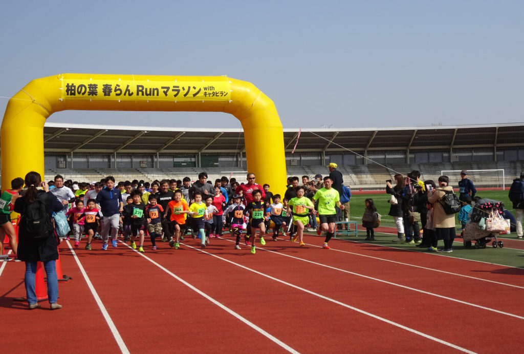 柏の葉 春らんRunマラソン withキャタピラン | 茨城県