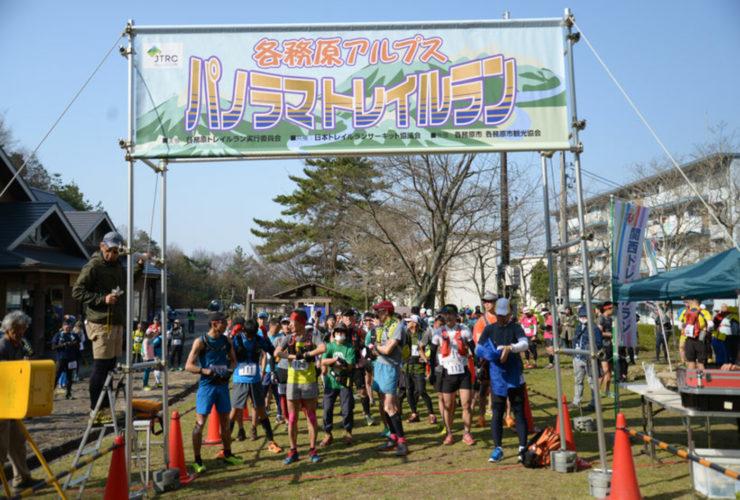 各務原アルプス パノラマトレイルラン2020 | 岐阜県