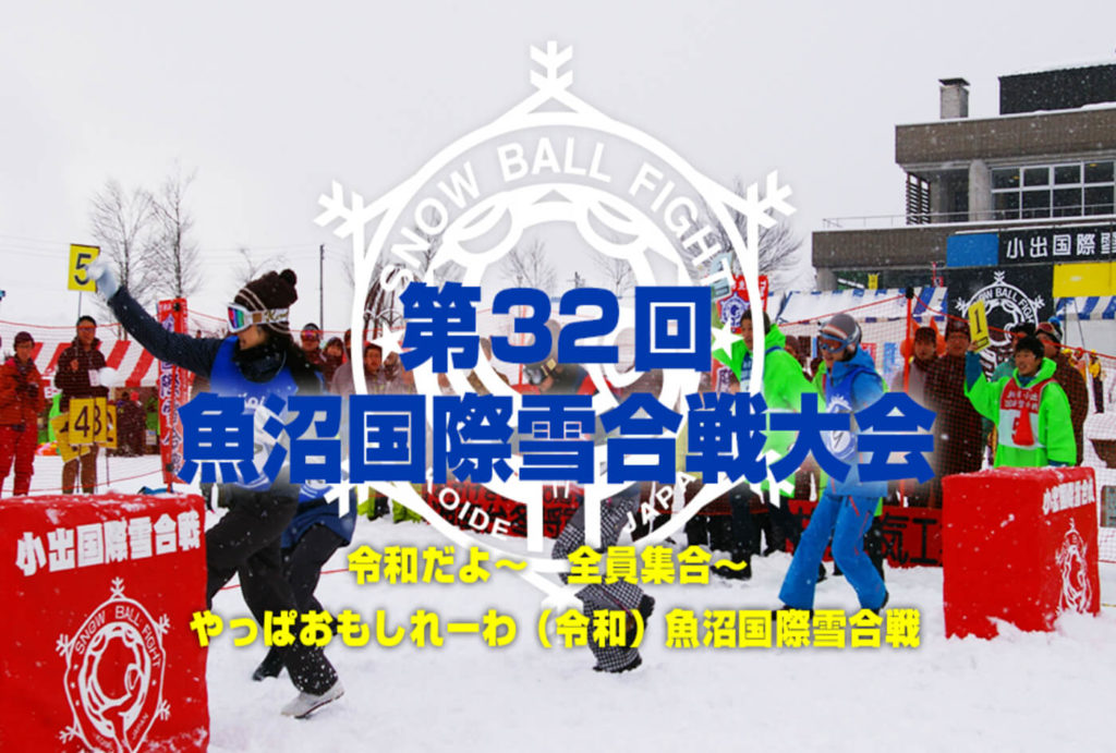魚沼国際雪合戦大会 | 新潟県