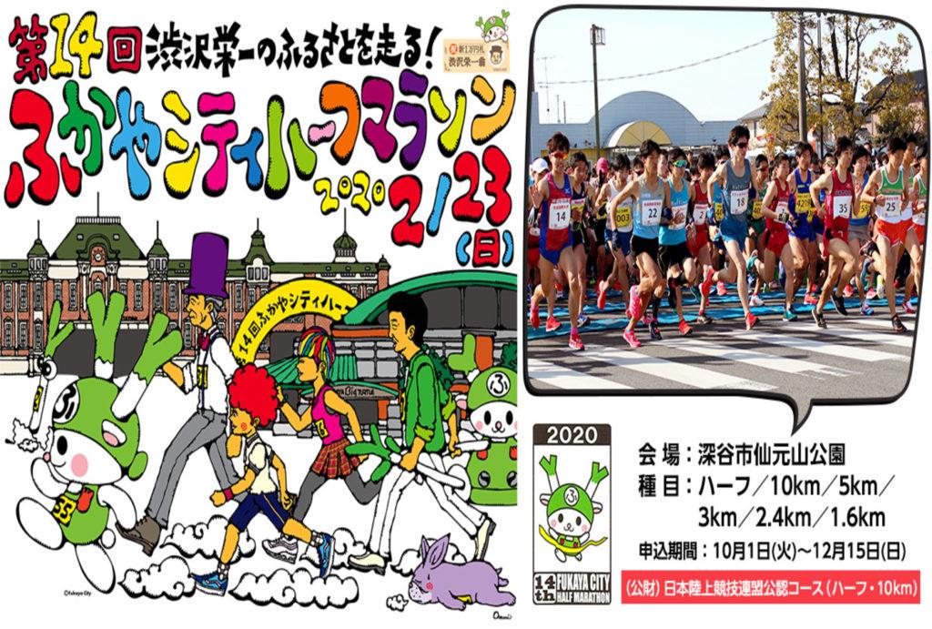 ふかやシティハーフマラソン | 埼玉県
