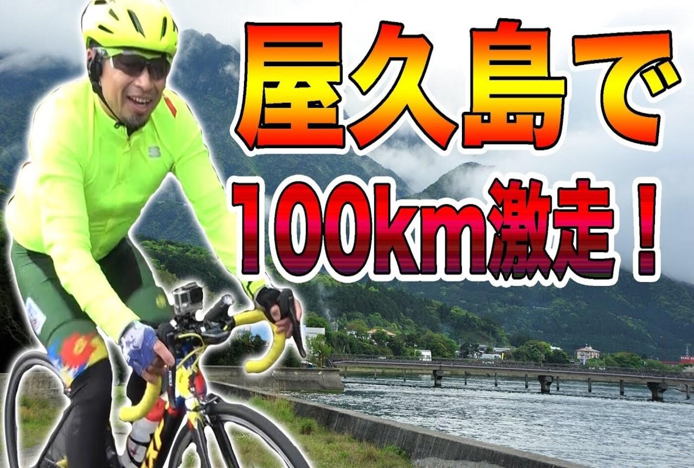 サイクリング屋久島&屋久島ヒルクライム   鹿児島県