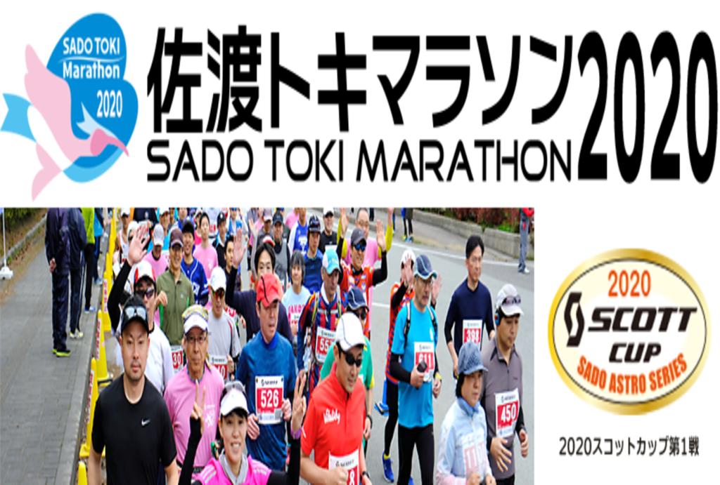佐渡トキマラソン | 新潟県(おんでこドーム)