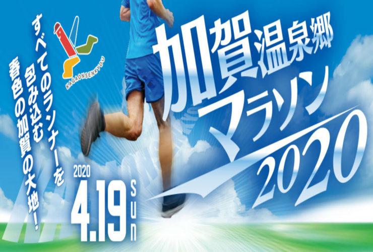 加賀温泉郷マラソン | 石川県