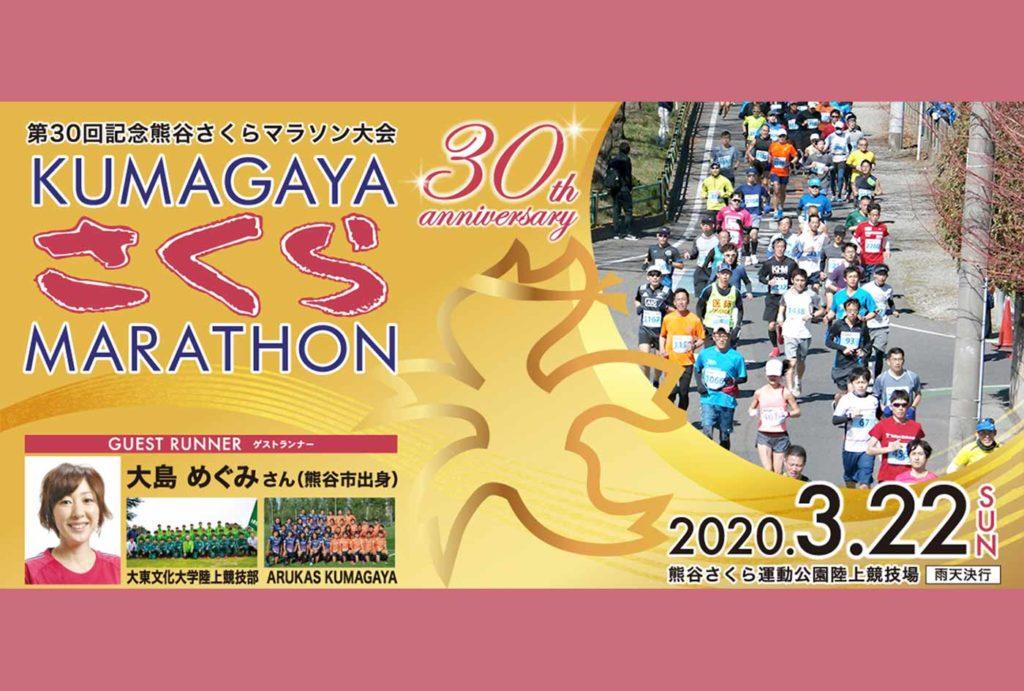 熊谷さくらマラソン大会 | 埼玉県