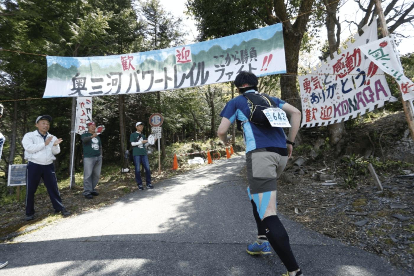 奥三河パワートレイル | 愛知県