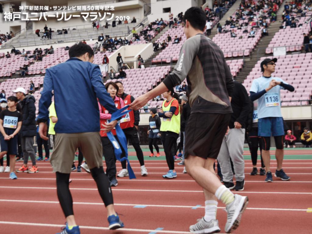 神戸ユニバーリレーマラソン | 兵庫県(神戸総合運動公園)