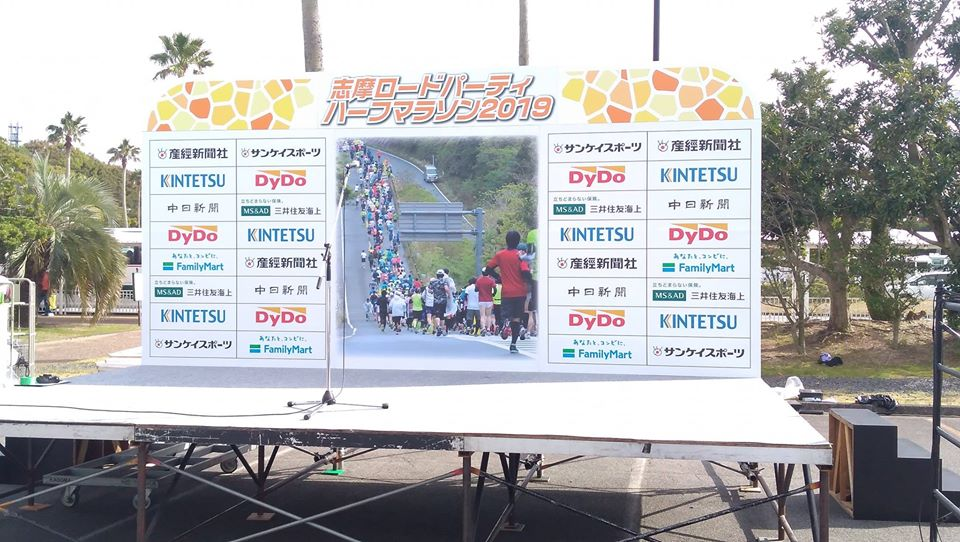 志摩ロードパーティ | 三重県(志摩スペイン村)