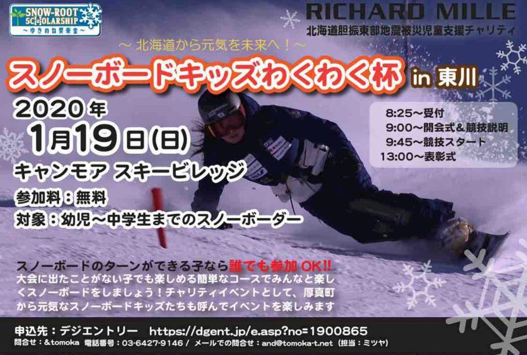 スノーボードキッズわくわく杯 in 東川 | 北海道(キャンモアスキービレッジ)