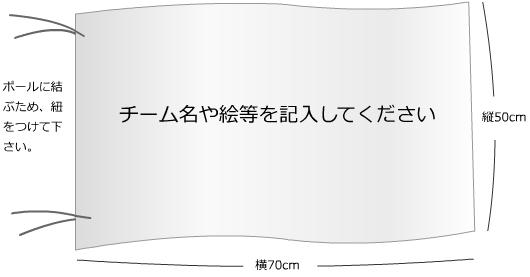スポーツ雪合戦東日本大会
