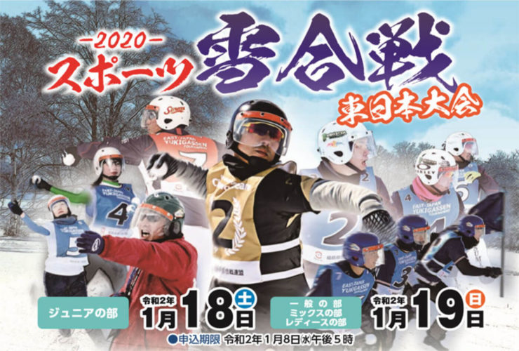 スポーツ雪合戦東日本大会   福島県
