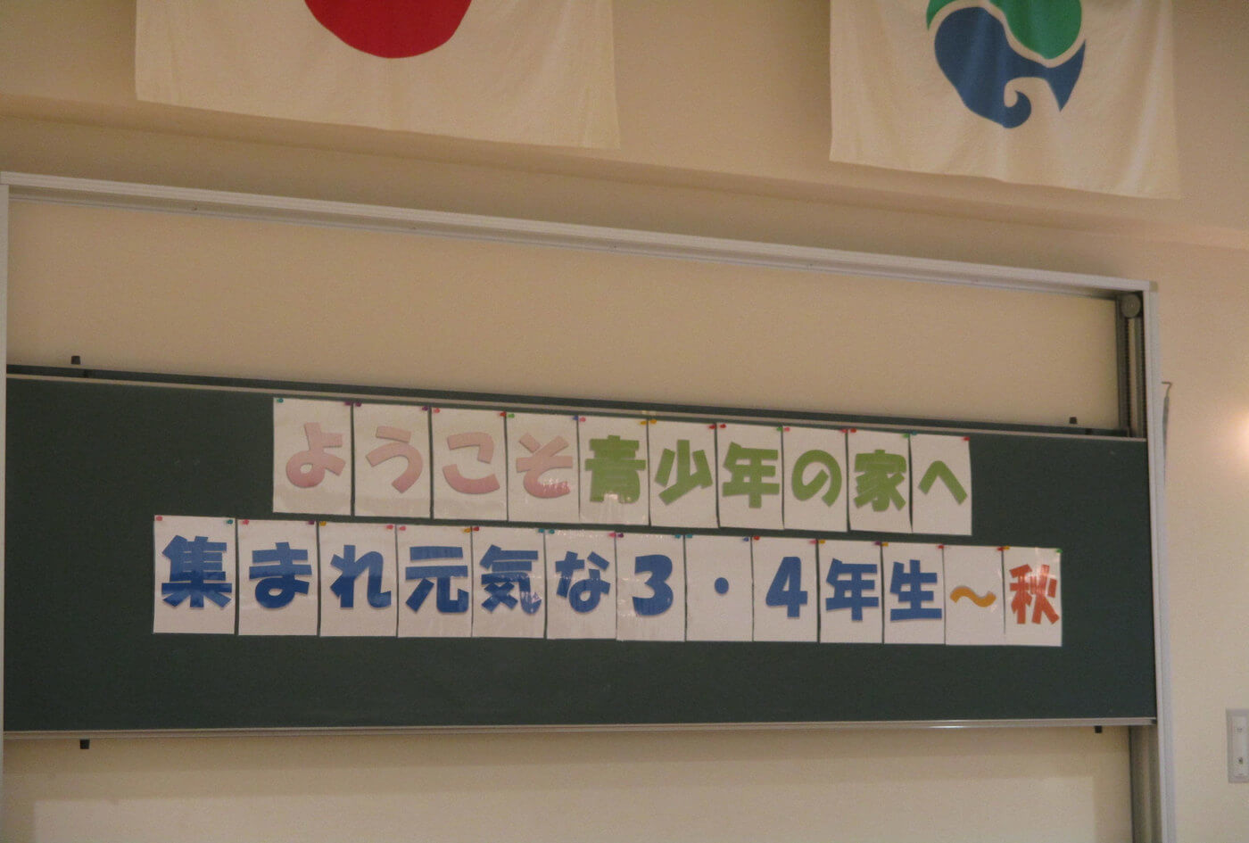 集まれ元気な3・4年生~冬~ | 静岡(浜松市立青少年の家)
