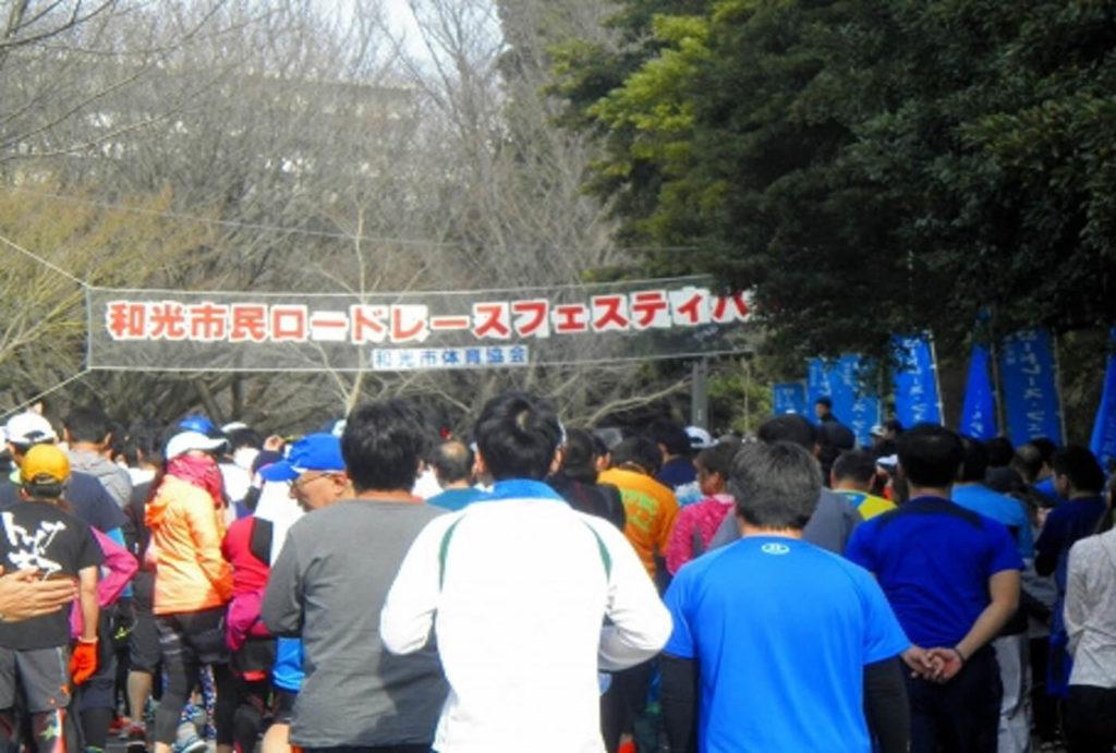 和光市民ロードレースフェスティバル | 埼玉県