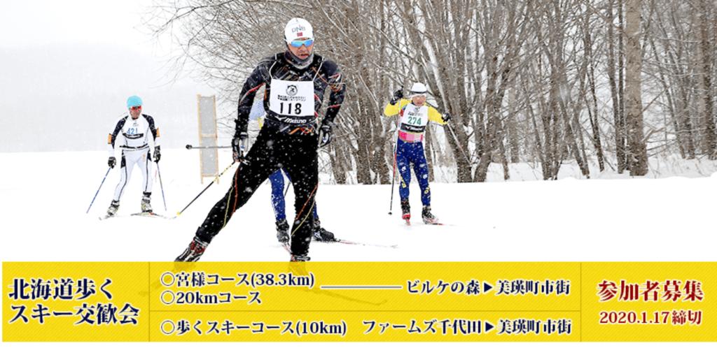 丘のまちびえい宮様国際スキーマラソン | 北海道(美瑛町スポーツセンター)