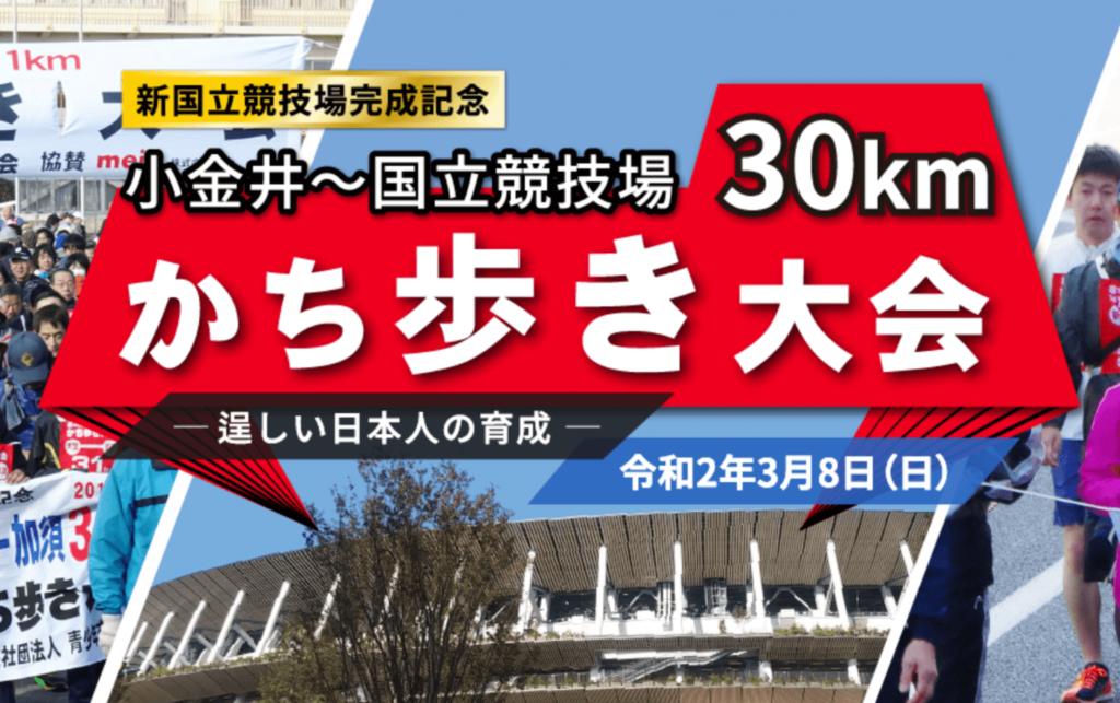 小金井⇒国立競技場30kmかち歩き大会 | 東京(国立東京農工大学小金井キャンパス)