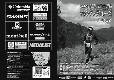 熊野古道中辺路マウンテンランレース