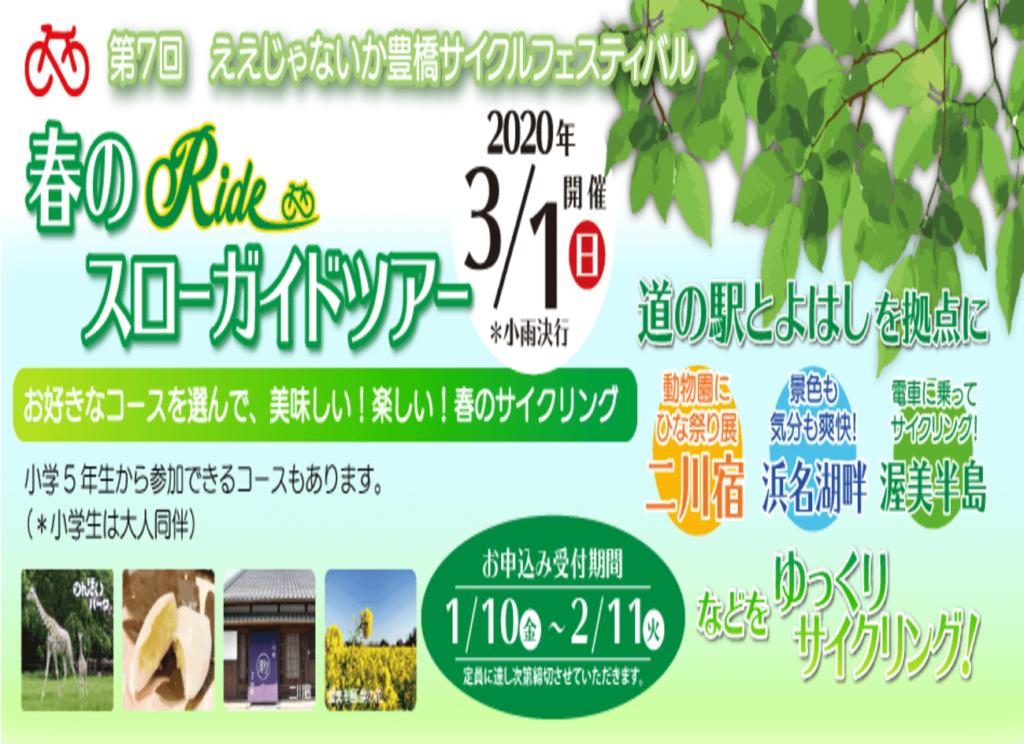 豊橋サイクルフェスティバル | 愛知(道の駅とよはし)