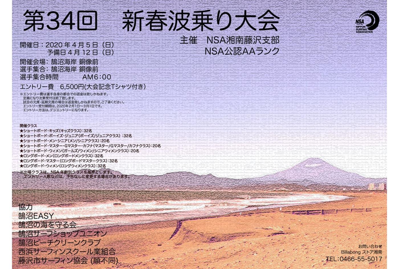 新春波乗り大会 | 神奈川県藤沢市鵠沼海岸