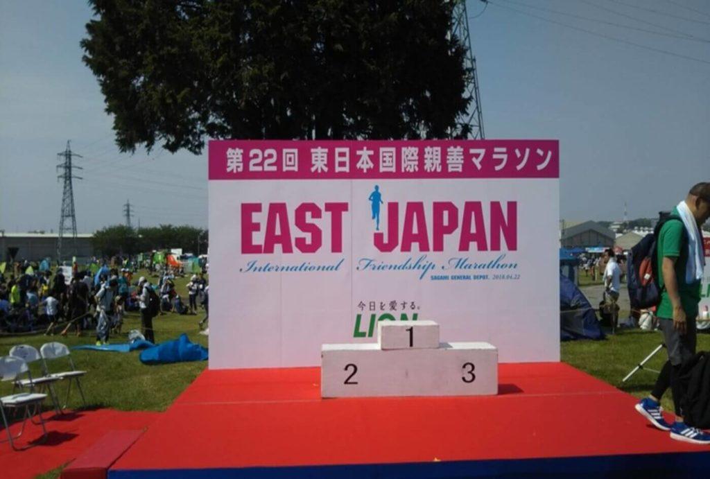 東日本国際親善マラソン   神奈川(相模原市相模補給廠ハーフマラソンコース)