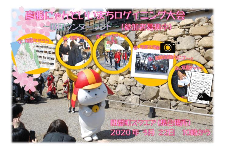 彦根にゃんといいまちロゲイニング大会 | 滋賀(四番町スクエア)