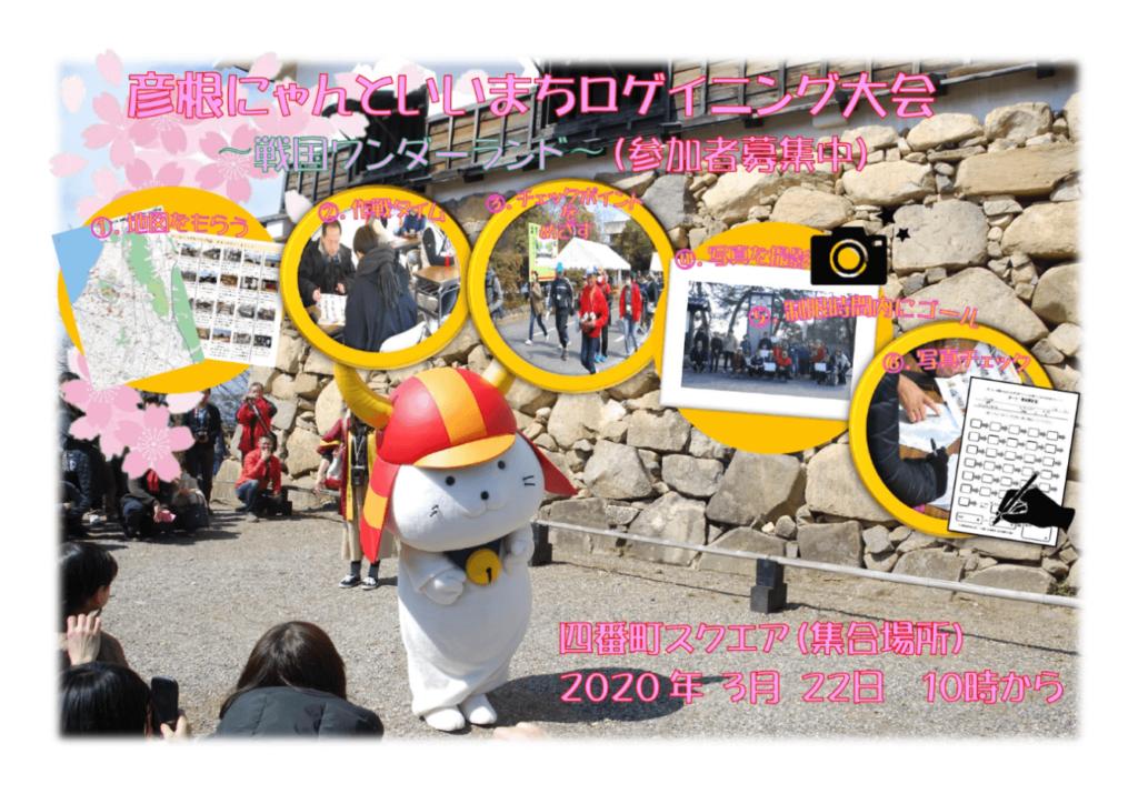 彦根にゃんといいまちロゲイニング大会   滋賀(四番町スクエア)