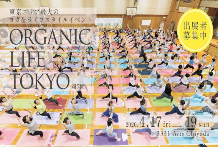 オーガニックライフTOKYO | 東京(3331 Arts Chiyoda)